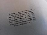 1928г.  тираж 300 штук. нумерованное издание. За 30 лет., фото №6
