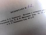 1928г.  тираж 300 штук. нумерованное издание. За 30 лет., фото №8