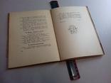 1928г.  тираж 300 штук. нумерованное издание. За 30 лет., фото №10