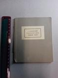1934г. Львов. Олена Сахновська.  Книжные знаки. АНУМ., фото №2