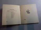 1934г. Львов. Олена Сахновська.  Книжные знаки. АНУМ., фото №7