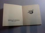 1934г. Львов. Олена Сахновська.  Книжные знаки. АНУМ., фото №8