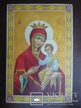 Пара - Спас и Богородица 1990-е гг., фото №8