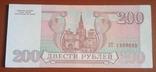 200 рублей 1993г, фото №3