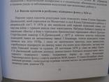 """""""Когорта"""" Калініченко О., 2010 год, тираж 1 000, фото №6"""