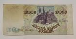 10000 рублів, 1993, фото №3