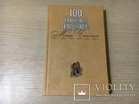100 книжных аукционов Маши Чапкиной Каталог., фото №2