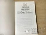 100 книжных аукционов Маши Чапкиной: Каталог., фото №3