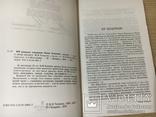 100 книжных аукционов Маши Чапкиной: Каталог., фото №4