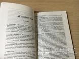 100 книжных аукционов Маши Чапкиной Каталог., фото №5