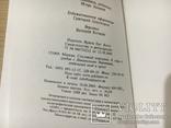 100 книжных аукционов Маши Чапкиной: Каталог., фото №8