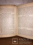 Две книги: Эксперементальная бактериология и об Одессе ( послевоенная), фото №9