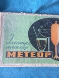 "Бытовой электромиксер ""Метеор"".1971г., фото №7"