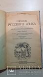 Учебник русского языка книга первая для дагестанской школы 1947 год.тираж 12 тыс., фото №2
