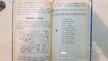 Учебник русского языка книга первая для дагестанской школы 1947 год.тираж 12 тыс., фото №8
