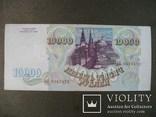 10000 рублей 1993 год, серия БП 9347472, фото №2