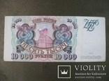 10000 рублей 1993 год, серия БП 9347472, фото №5