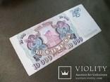 10000 рублей 1993 год, серия БП 9347472, фото №6