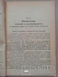Номенклатура изделий и полуфабрикатов 1938 год, фото №7