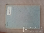 Номенклатура изделий и полуфабрикатов 1938 год, фото №11