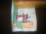 Швейная машинка детская СССР, фото №4