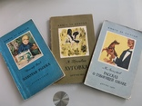 Серия книга за книгой. 3 книги, фото №2
