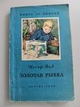 Серия книга за книгой. 3 книги, фото №3
