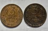 3 копейки 1927,1928 г., фото №2
