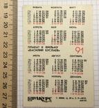4 календарика, плакаты к фильмам, 1991 / плакати до фільмів, фото №4