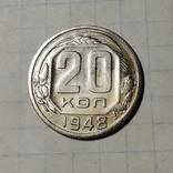 20 копеек 1948 года, фото №2