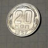 20 копеек 1957 года, фото №2