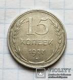 15 копеек 1927 года, фото №2