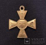 Георгиевский крест 1 ст. №39722 ЖМ. Копия., фото №4