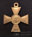 Георгиевский крест 2 ст. №84249. ЖМ. Копия., фото №2