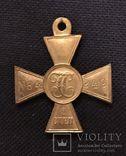 Георгиевский крест 2 ст. №84249. ЖМ. Копия., фото №4
