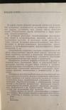 Словарь Термины в фармакологии и фармации, фото №5