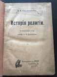 Ельчанинов. История Религии, фото №2