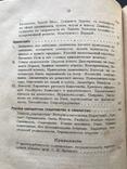 Ельчанинов. История Религии, фото №6