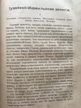Ельчанинов. История Религии, фото №10