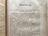 Ельчанинов. История Религии, фото №11