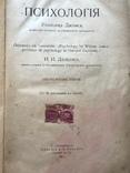 1911 Уильям Джэмс. Психология, фото №2