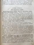 1911 Уильям Джэмс. Психология, фото №4