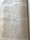 1911 Уильям Джэмс. Психология, фото №10