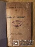 Антоневич. Письма к землякам (оттиск из Галичанина). Львов - 1910, фото №2