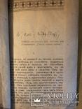 Антоневич. Письма к землякам (оттиск из Галичанина). Львов - 1910, фото №4