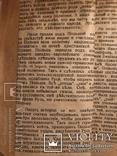 Антоневич. Письма к землякам (оттиск из Галичанина). Львов - 1910, фото №9