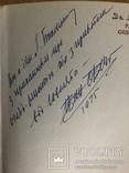 Іван Овечко. Пером і словом. У дзеркалі 25-річної діяльності за океаном. Діаспора 1975, фото №2