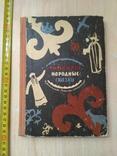 Киргизские народные сказки 1972р., фото №2