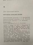 Киргизские народные сказки 1972р., фото №5