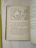 Киргизские народные сказки 1972р., фото №8